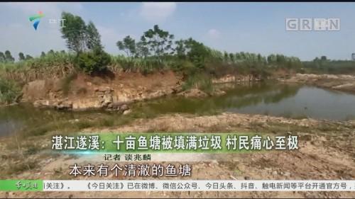 湛江遂溪:十亩鱼塘被填满垃圾 村民痛心至极