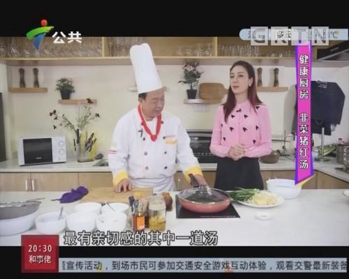 健康厨房:韭菜猪红汤