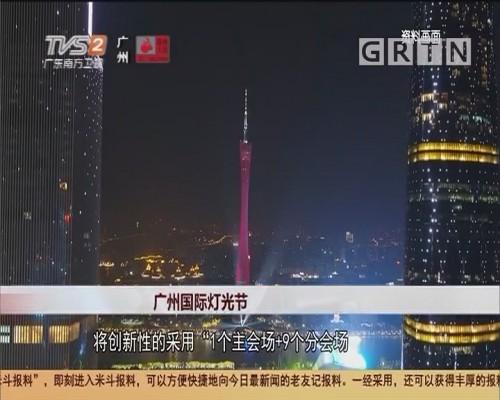 广州国际灯光节:10大会场 11月18日同时开放