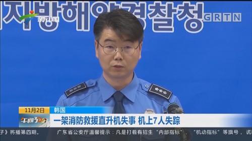 韩国:一架消防救援直升机失事 机上7人失踪