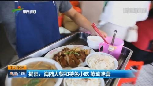 揭阳:海陆大餐和特色小吃 撩动味蕾