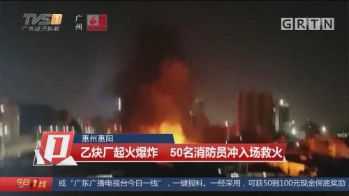 惠州惠阳:乙炔厂起火爆炸 50名消防员冲入场救火