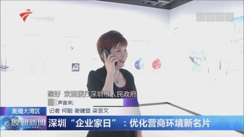 """深圳""""企业家日"""":优化营商环境新名片"""