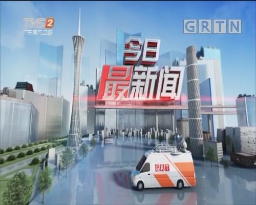 [2019-11-09]今日最新闻:广州:地铁上遭公然猥亵 女子怒斥猥琐男