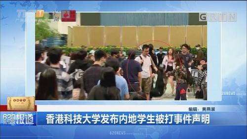 香港科技大学发布内地学生被打事件声明