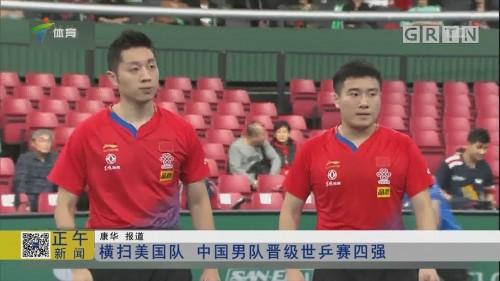 横扫美国队 中国男队晋级世乒赛四强