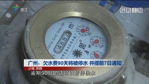 广州:欠水费90天将被停水 并提前7日通知