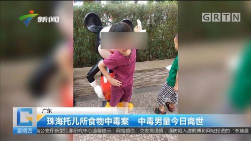 广东:珠海托儿所食物中毒案 中毒男童今日离世