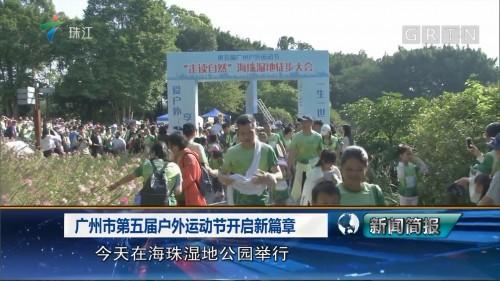 广州市第五届户外运动节开启新篇章