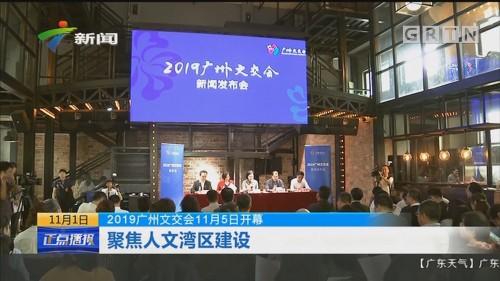 [HD][2019-11-01]正点播报:2019广州文交会11月5日开幕 聚焦人文湾区建设
