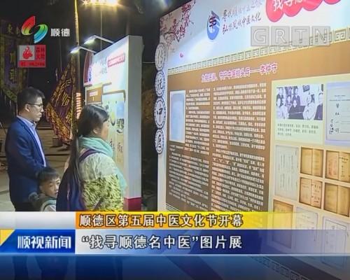 顺德区第五届中医文化节开幕