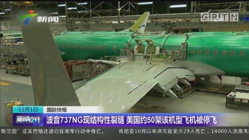 波音737NG现结构性裂缝 美国约50架该机型飞机被停飞