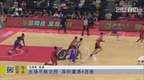 主场不敌北控 深圳遭遇4连败