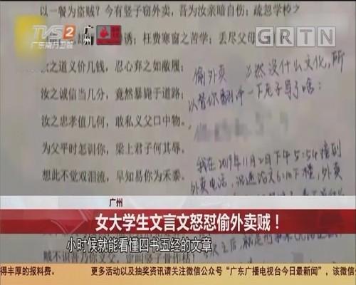 广州:女大学生文言文怒怼偷外卖贼!