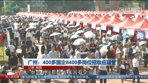 广州:400多国企8400多岗位招收应届生