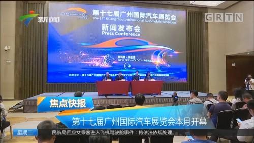 第十七届广州国际汽车展览会本月开幕