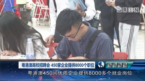 粤港澳高校招聘会 450家企业提供8000个职位