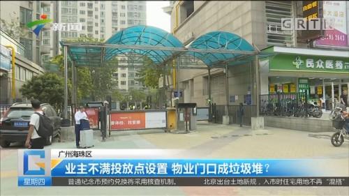 广州海珠区:业主不满投放点设置 物业门口成垃圾堆?