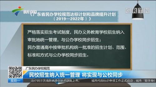 广东民办学校规范:民校招生纳入统一管理 将实现与公校同步