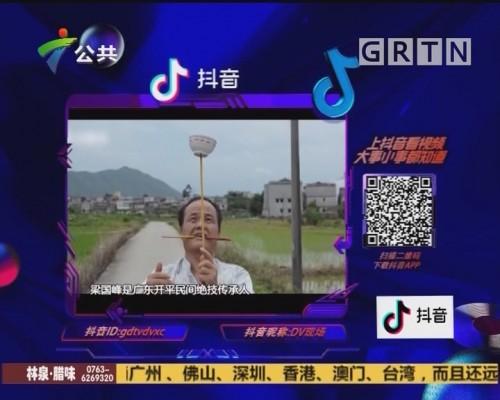 (DV现场)抖音随手拍:杂技达人
