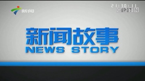 [HD][2019-11-15]新闻故事:人在囧途