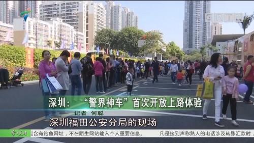 """深圳:""""警界神车""""首次开放上路体验"""