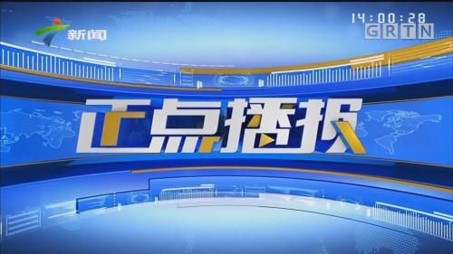 [HD][2019-11-10]正点播报:上海:第二届进博会圆满落幕 中外客商收获满满