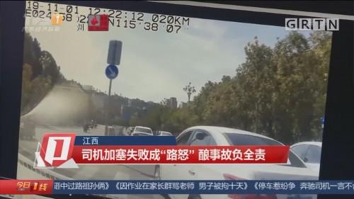 """江西:司机加塞失败成""""路怒"""" 酿事故负全责"""