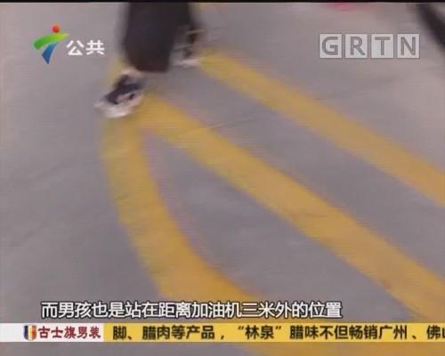江门:加油站等待期间 男童意外卷入车底