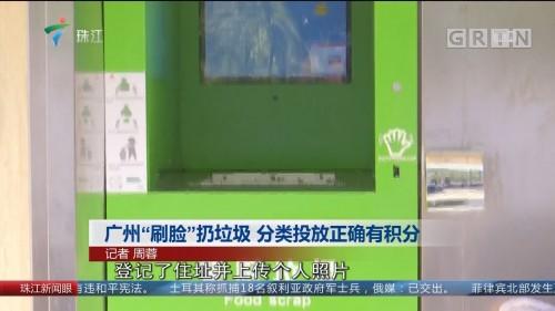 """广州""""刷脸""""扔垃圾 分类投放正确有积分"""