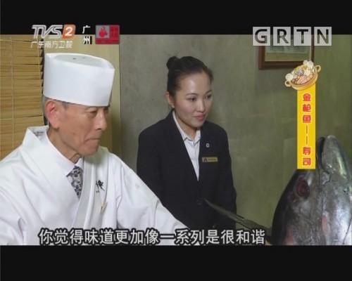 金槍魚——壽司