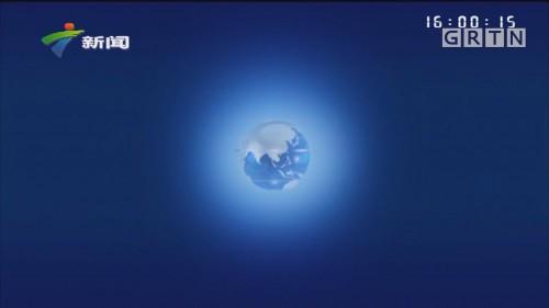 "[HD][2019-11-11]正点播报:直击""双11"":越买越快 1小时成交额破千亿"