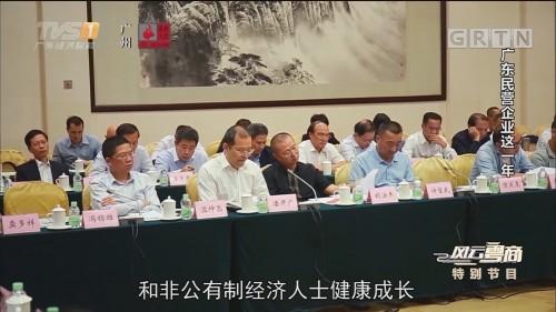 [HD][2019-11-09]风云粤商:广东民营企业这一年