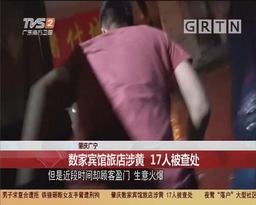肇庆广宁 数家宾馆旅店涉黄 17人被查处