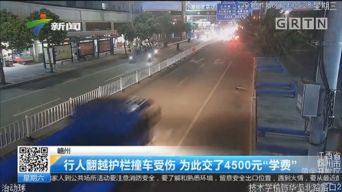 """赣州:行人翻越护栏撞车受伤 为此交了4500元""""学费"""""""