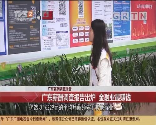 广东薪酬调查:广东薪酬调查报告出炉 金融业最赚钱