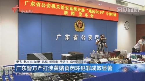 广东警方严打涉黄赌食药环犯罪成效显著