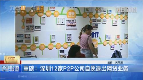 重磅!深圳12家P2P公司自愿退出网贷业务