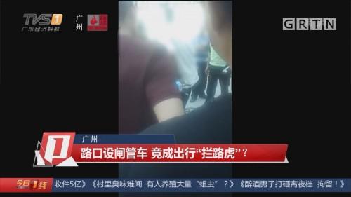 """广州 路口设闸管车 竟成出行""""拦路虎""""?"""