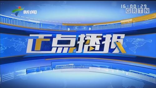 [HD][2019-11-13]正点播报:快舟一号甲运载火箭在酒泉成功发射