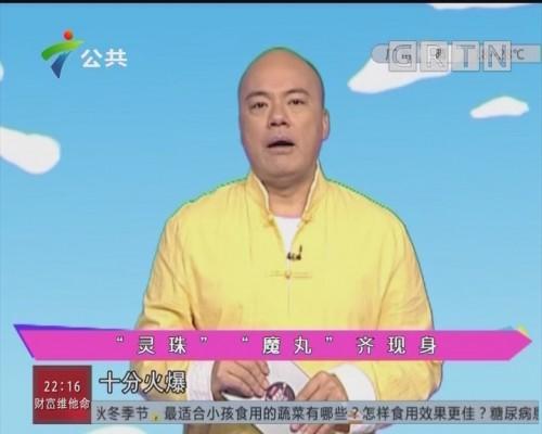"""""""灵珠"""" """"魔丸""""齐现身"""