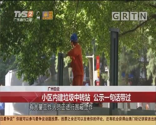 广州白云:小区内建垃圾中转站 公示一句话带过