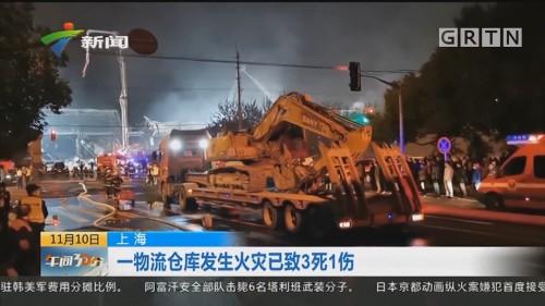 上海:一物流仓库发生火灾已致3死1伤