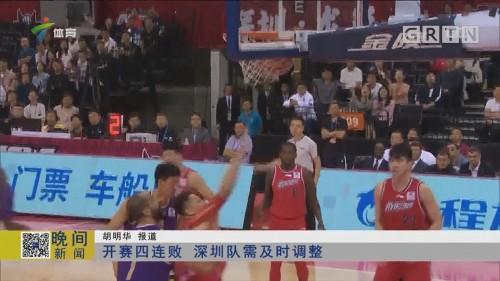 开赛四连败 深圳队需及时调整