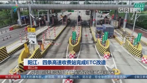 阳江:四条高速收费站完成ETC改造