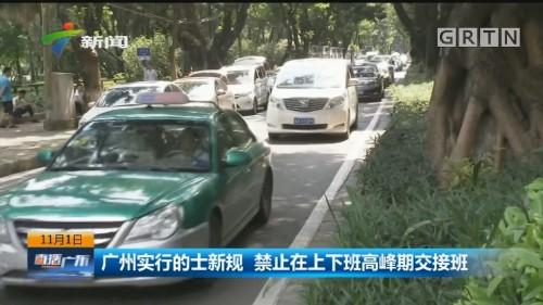 广州实行的士新规 禁止在上下班高峰期交接班