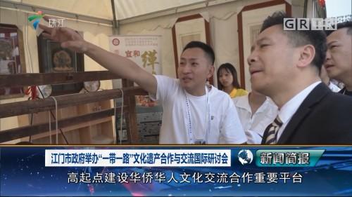 """江门市政府举办""""一带一路""""文化遗产合作与交流国际研讨会"""