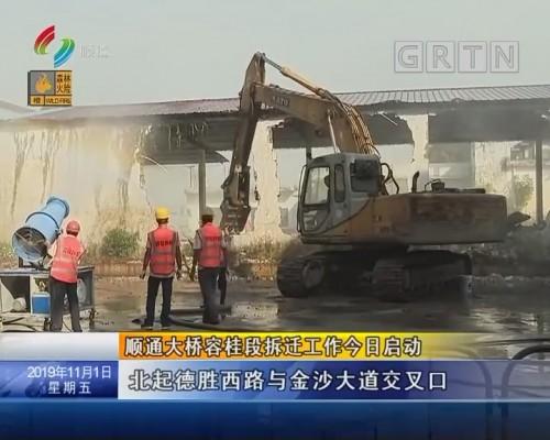 顺通大桥容桂段拆迁工作今日启动