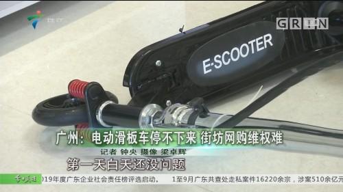广州:电动滑板车停不下来 街坊网购维权难