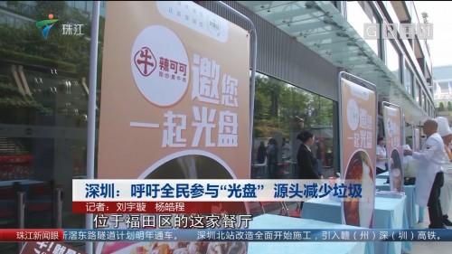 """深圳:呼吁全民参与""""光盘"""" 源头减少垃圾"""